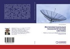 Bookcover of Интеллектуальные технологические системы