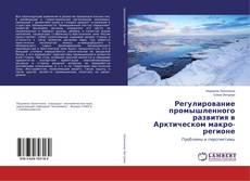 Bookcover of Регулирование промышленного развития в Арктическом макро-регионе