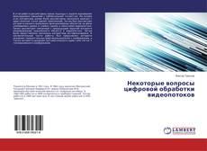 Bookcover of Некоторые вопросы цифровой обработки видеопотоков