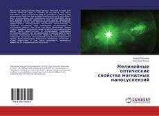 Bookcover of Нелинейные оптические свойства магнитных наносуспензий