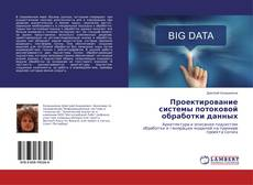 Bookcover of Проектирование системы потоковой обработки данных