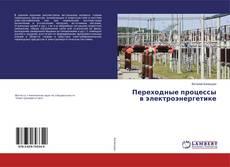 Bookcover of Переходные процессы в электроэнергетике