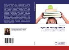 Borítókép a  Русский консерватизм - hoz