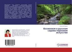 Bookcover of Оссионизм в русском садово-парковом искусстве