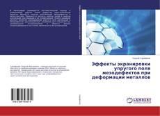 Portada del libro de Эффекты экранировки упругого поля мезодефектов при деформации металлов