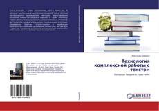 Bookcover of Технология комплексной работы с текстом