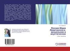 Обложка Поэзия Юрия Левитанского: визуальное и акустическое