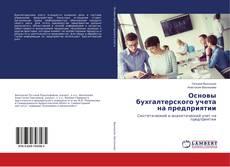 Borítókép a  Основы бухгалтерского учета на предприятии - hoz