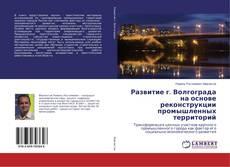 Borítókép a  Развитие г. Волгограда на основе реконструкции промышленных территорий - hoz