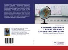 Обложка Автоматизированная система теплового контроля состава руды