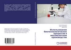 Buchcover von Использование биотехнологических процессов в мясомолочном производстве