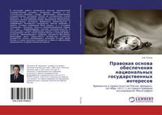 Обложка Правовая основа обеспечения национальных государственных интересов
