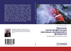 Buchcover von Причины катастрофических массовых вымираний в фанерозое