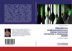 Обработка информационных представлений сигналов с помощью ОСАМ kitap kapağı