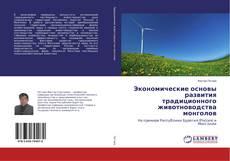 Couverture de Экономические основы развития традиционного животноводства монголов