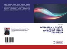 Bookcover of Алгоритмы и Simulink-моделирование гибридных систем адаптации