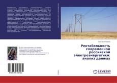 Buchcover von Рентабельность современной российской электроэнергетики: анализ данных