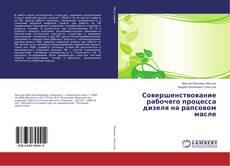 Bookcover of Совершенствование рабочего процесса дизеля на рапсовом масле