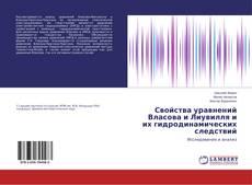 Bookcover of Свойства уравнений Власова и Лиувилля и их гидродинамических следствий