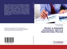 Buchcover von Лизинг в мировой экономике: место и перспективы России