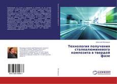 Bookcover of Технология получения сталеалюминевого композита в твердой фазе