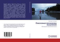 Bookcover of Поисковые механизмы мышления