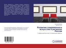 Обложка Развитие современного искусства в регионах России