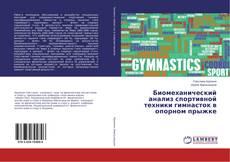 Copertina di Биомеханический анализ спортивной техники гимнасток в опорном прыжке