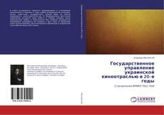 Bookcover of Государственное управление украинской киноотраслью в 20–е годы