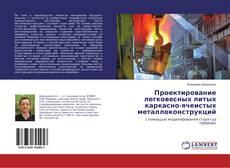 Bookcover of Проектирование легковесных литых каркасно-ячеистых металлоконструкций
