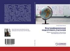 Capa do livro de Внутрифирменная подготовка учителей