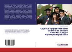 Bookcover of Оценка эффективности банков на основе Анализа Среды Функционирования
