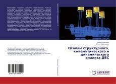 Capa do livro de Основы структурного, кинематического и динамического анализа ДВС