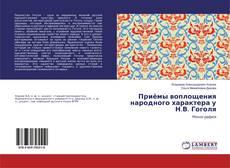 Portada del libro de Приёмы воплощения народного характера у Н.В. Гоголя
