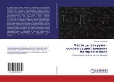 Buchcover von Частицы вакуума - основа существования материи и поля