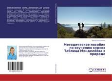 Методическое пособие по изучению курсов Таблица Менделеева в природе kitap kapağı