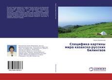Couverture de Специфика картины мира казахско-русских билингвов