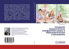 Portada del libro de Создание педагогически комфортной среды в образовательном учреждении