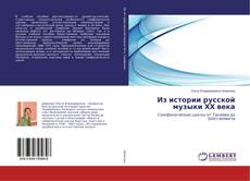 Capa do livro de Из истории русской музыки ХХ века