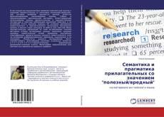 """Bookcover of Семантика и прагматика прилагательных со значением """"полезный/вредный"""""""