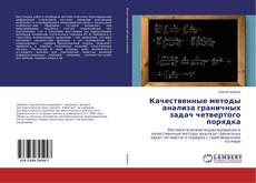 Bookcover of Качественные методы анализа граничных задач четвертого порядка