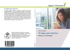 Bookcover of 21 день до счастья