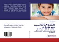 Buchcover von Сотрудничество педагогов и родителей по подготовке мальчиков к школе
