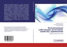 Bookcover of Коллагеновые субстанции: источники, свойства, применение