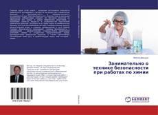 Capa do livro de Занимательно о технике безопасности при работах по химии
