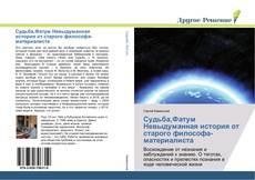 Bookcover of Судьба,Фатум Невыдуманная история от старого философа-материалиста