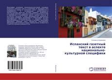 Bookcover of Испанский газетный текст в аспекте национально-культурной специфики