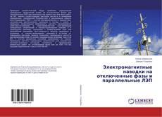 Borítókép a  Электромагнитные наводки на отключенные фазы и параллельные ЛЭП - hoz