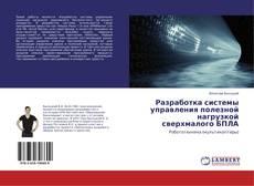 Capa do livro de Разработка системы управления полезной нагрузкой сверхмалого БПЛА