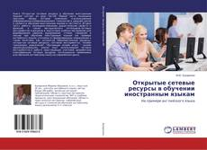 Couverture de Открытые сетевые ресурсы в обучении иностранным языкам